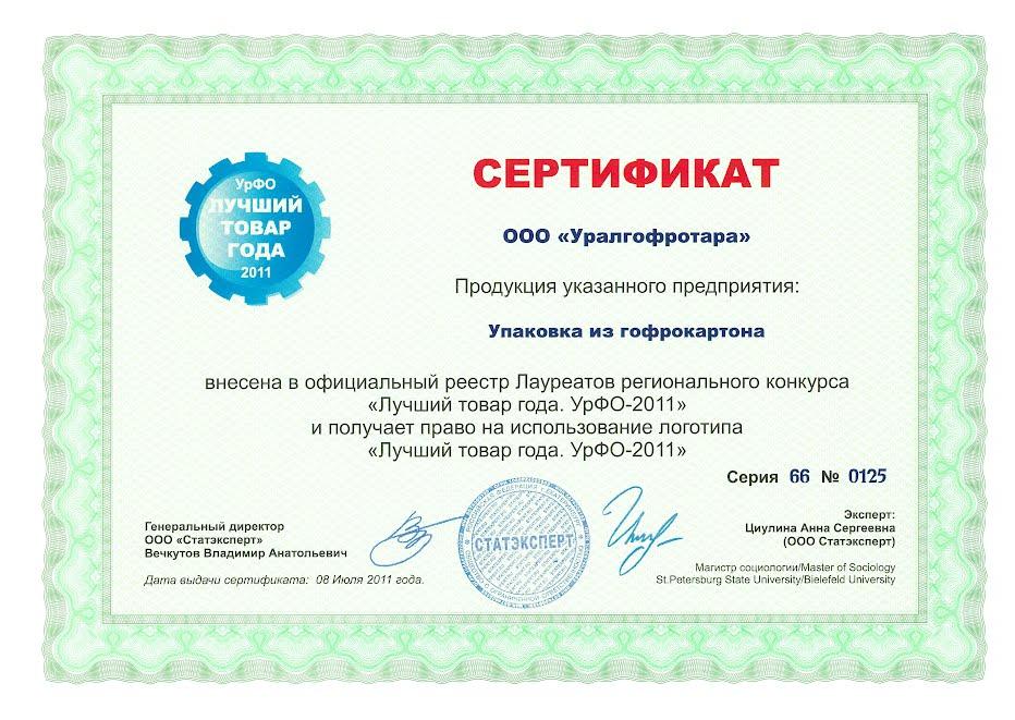 Наш диплом 2011